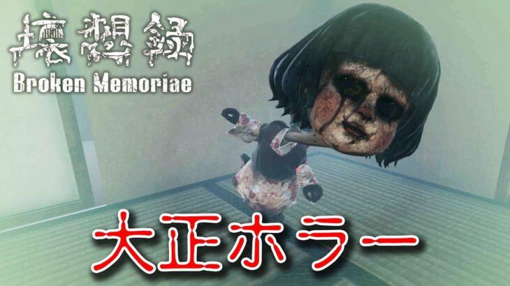 【ホラー】大正ロマンのホラーゲームが出た!【壊想録】