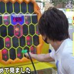 【超レア機種】ミツバチ射的ゲームが難解すぎて、攻略せざるを得なかった・・・【レトロゲーム】