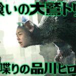 #2【品川ヒロシ】人喰いの大鷲のトリコ