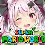 【スーパーマリオワールド】意外とこのゲームちょろい?【兎鞠まり】