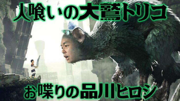 #4【品川ヒロシ】コハクと人喰いの大鷲トリコ