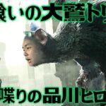 #1【品川ヒロシ】人喰いの大鷲のトリコ