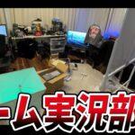 最新のゲーム実況部屋が快適すぎる! 【最強デバイスも紹介!】