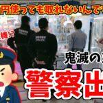 【 クレーンゲーム 】炎上覚悟で公開します!鬼滅の刃景品をめぐって警察沙汰になることに…!!【 鬼滅の刃 】日本夾娃娃機