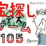 宝探しデスゲーム103〜105