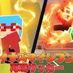 【マイクラ】技も使えるイナズマイレブン再現ミニゲームが楽しすぎた!?