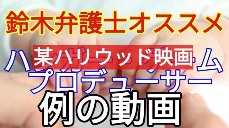 【リ〇ウッ動画】映画『ハンガー・ゲーム』のプロデューサーの例の動画(日本語字幕)