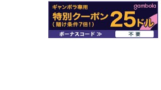 【オンラインカジノ】ギャンボラカジノ$1100スタート