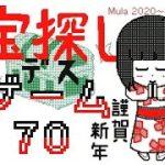 宝探しデスゲーム70~72