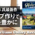【ハラータウ】- 公民館を移動させてホップ作り/ ボードゲーム