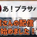 【クズ×ハルてぇてぇ】葛葉に影響されゲームを始める渋谷ハルとコメ欄に現れる葛葉【渋谷ハル/切り抜き】