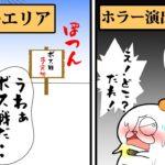 【アニメで解説】ホラーゲームあるある!!【バイオハザード】