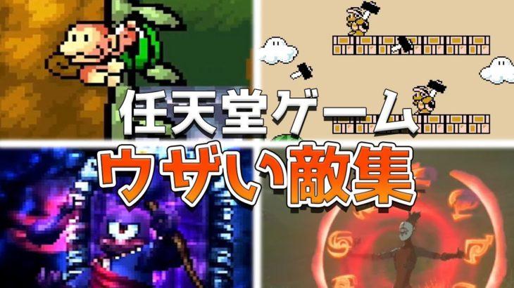 任天堂ゲームのウザい敵集