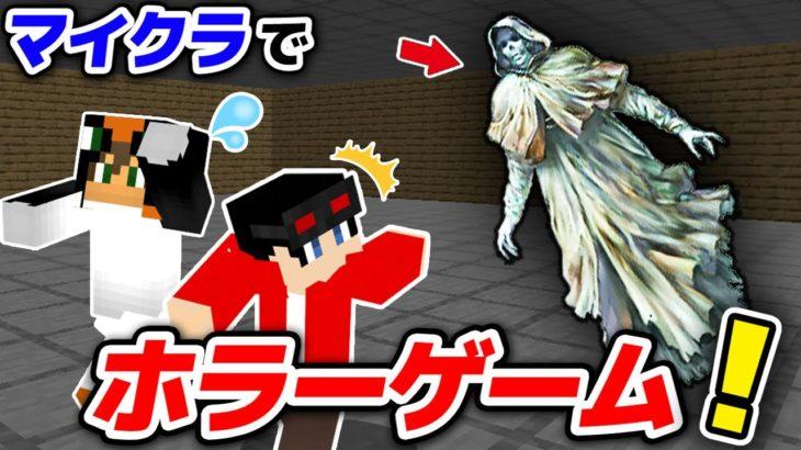 【マインクラフト😜】 怪物と鬼ごっこをして逃げきれ!「ホラーゲーム」【マイクラ実況】【×がくめん】