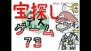 宝探しデスゲーム73~75