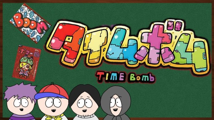 爆弾魔は誰だ!人狼系カードゲーム「タイムボム」で遊ぼう