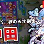 【シエル使用】vs 沖田 ぷよぷよフィーバー30本先取 ぷよぷよeスポーツ