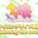 スマートフォンゲーム【ウマ娘 プリティーダービー】ウイニングライブ動画「winning the soul」