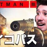 暗殺ゲームをサイコパスみたいにプレイしてみたww【Hitman3】