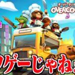 【男女で実況】オンラインで外国人達と料理対決するゲームで相手ブチギレwwwwww