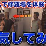 【バカゲー】ちょっと話題となった浮気ゲームが発売されたwwwwww【Don`t cheat on me】