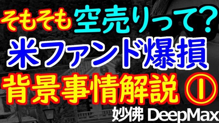02-06 ゲームストップ株乱高下の背景事情その1