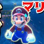 【ゲーム遊び】#02 フューリーワールド まさかのギガマリオw ギガネコがよかったんだけど、クッパなんてギガマリオで十分だ!【アナケナ&カルちゃん】Super Mario Fury World
