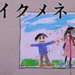 #1【オイクメネ】怪異が集まる家 ホラーゲーム実況