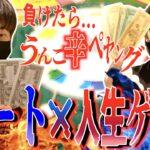 【競艇・ボートレース】超神企画!ボートレース人生ゲーム!負けたら獄激辛ペヤングにう◯こパウダーの究極罰ゲーム!【#1】