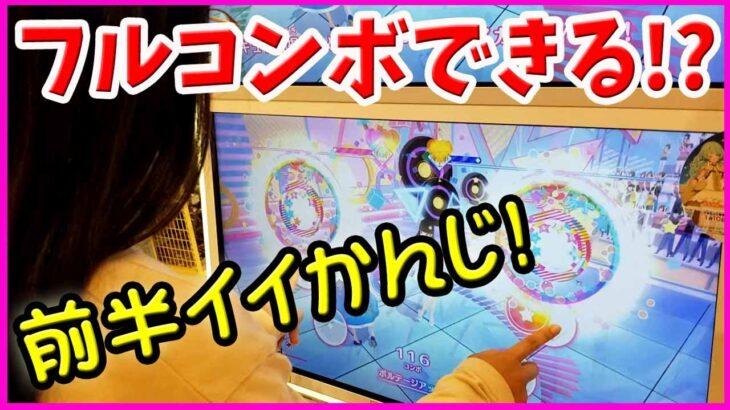 【アイカツプラネット】前半イイかんじ! フルコンボできる!? 1弾 ゲーム