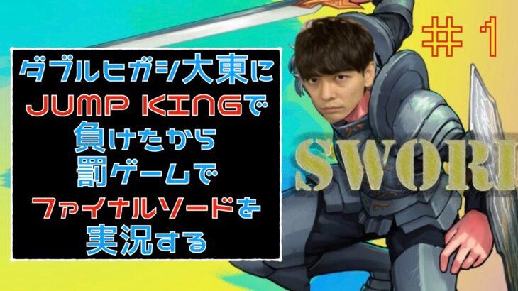【ファイナルソード】罰ゲーム実況【伝説のクソゲー!?】#1