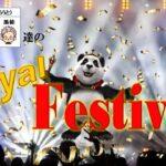 【オンラインカジノ/オンカジ】【ロイヤルパンダ】第19回戦ロイヤルフェス