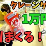 【1万円】クレーンゲーム取り放題!もちろん大量ゲットします!【鬼滅の刃】