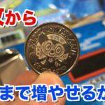 【メダルゲーム】1枚からどこまで増やせるか!?