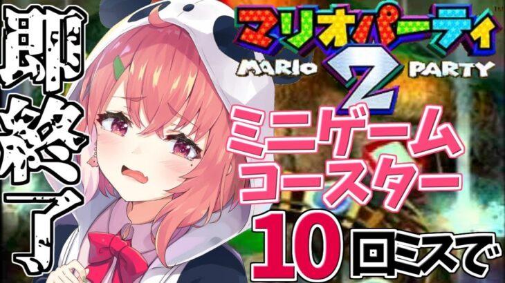 """ミニゲームコースター""""10″回ミスで即終了。【にじさんじ/笹木咲】"""
