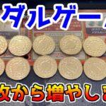 ゲーセンのメダルゲームで10枚からメダルを増やすだけの動画