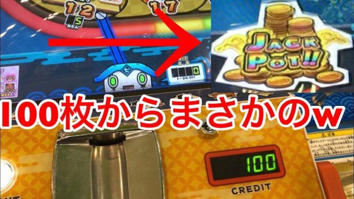 [ヤラセ] [メダルゲーム] がっぽり寿司 100枚からまさかの爆増⁉︎ 不自然なカットは気にするな!