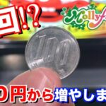 【メダルゲーム】神回‼︎100円からどこまで増やせるか!? モーリーファンタジー