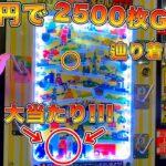 【メダルゲーム】100円で2500枚GET出来るゲームをやったらまさかの結果に・・・【コインゲーム】【日本一周旅行ゲーム】【新幹線ゲーム】【ゲームセンター】【ゲーセン メダル】【レトロゲーム】
