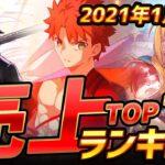 【スマホゲーム】ゲームアプリ売上ランキングベスト10!【2021年1月集計】