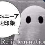 【ニーアリィンカーネーション】10分解説とゲームの印象について【特別編第9回-ゲーム夜話】