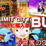 【オンラインカジノ】10万円でフリースピン購入しまくった結果【ライブカジノハウス】@nonicom『ノニコム』