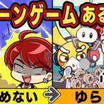 クレーンゲームあるある11選【アニメ】【マンガ】