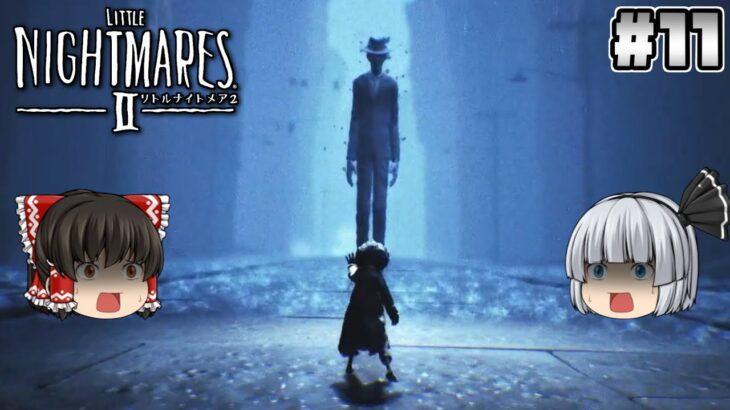 #11【Little Nightmares II】対決!【ホラーゲーム】【ゆっくり実況】