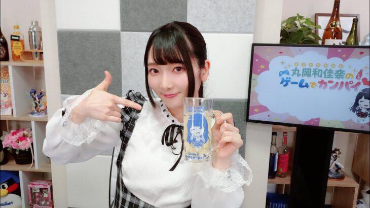 丸岡和佳奈のゲームでカンパイ♡【1周年記念放送】(第27回放送)