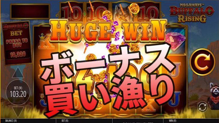 #183【オンラインカジノ ルーレット】ボーナス買い漁りは勝てるのか?! 初撃!バッファロー・ライジング