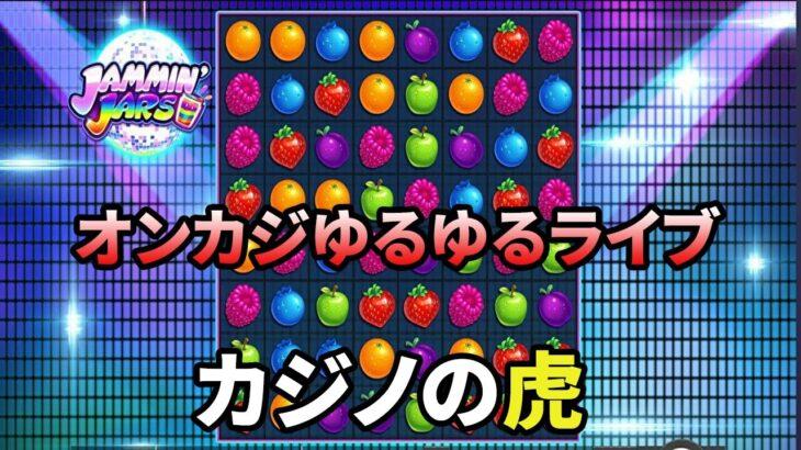 #185【オンラインカジノ|ライブ中継】ゲリラゆるゆるライブ