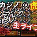 #187【オンラインカジノ|ライブ配信】スロット・競馬同時プレイ