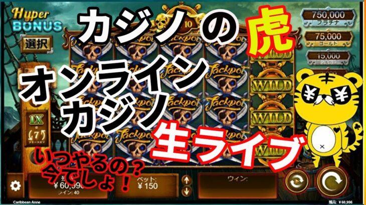 #187【オンラインカジノ ライブ配信】スロット・競馬同時プレイ