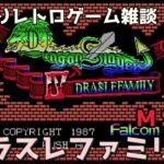 【ゆっくりレトロゲーム雑談】ドラスレファミリー #1 MSX版